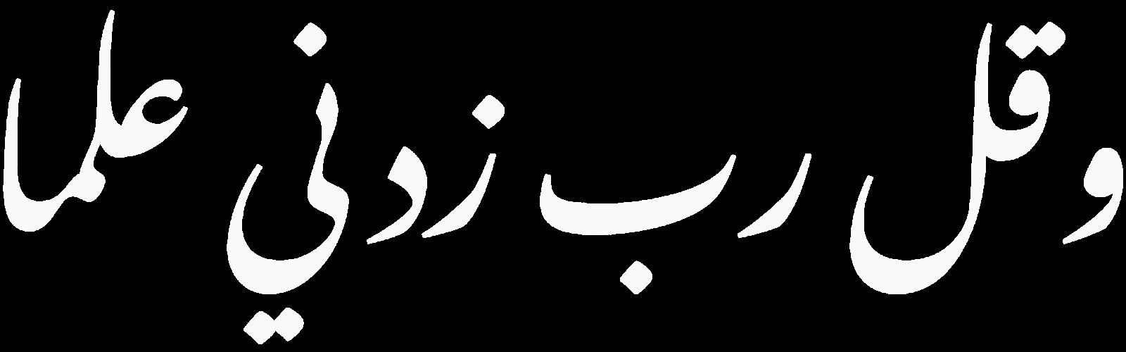 وقل رب زدني علما